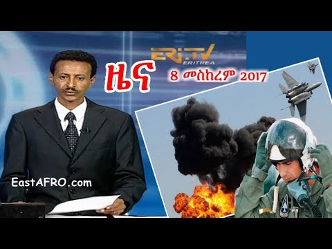 Eritrean News ( September 8, 2017) |  Eritrea ERi-TV