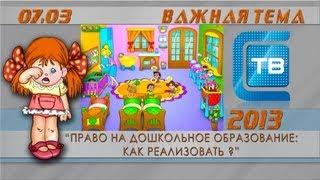 #ВТ  #Детские Сады  #Дошкольное Образование