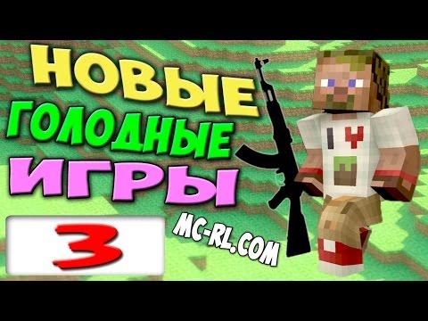 Minecraft: Голодные игры с оружием #2 (РАЗБИЛСЯ)