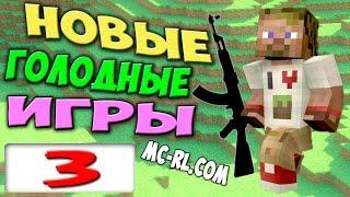 ч.03 - Крутая победа - Minecraft Голодные игры с автоматами mc-rl.com