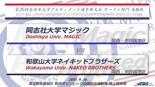 第26回2015全日本大学アルティメット選手権大会 オープン部門 決勝戦
