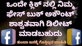 ನಿಮ್ಮ ಫೇಸ್ ಬುಕ್ ಅಕೌಂಟ್ ಡಿಲೀಟ್ ಮಾಡೋದು ಹೇಗೆ   how to delete facebook account permanently kannada