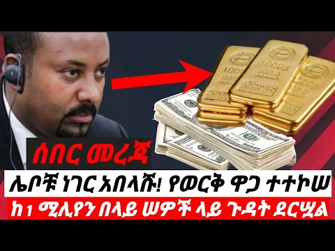 The price of gold hit sky high in Ethiopia