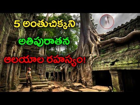 5 Mysterious Temples In India    ఇప్పటికీ అంతుచిక్కని ఆ ఆలయ రహస్యాలు    unsolved mysteries in Telugu