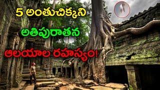 Video 5 Mysterious Temples In India || ఇప్పటికీ అంతుచిక్కని ఆ ఆలయ రహస్యాలు || unsolved mysteries in Telugu download MP3, 3GP, MP4, WEBM, AVI, FLV Januari 2018