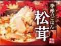【ほっかほっか亭】 松茸弁当を喰う! 【Extra】一人暮らしを応援します!