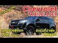 ????? Chevrolet Trailblazer Z71 ????????? 1.295 ??????? ???????????? (???????? ?????? ??????)