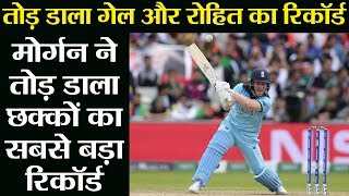 World Cup 2019 ENG vs AFG Eoin Morgan record 17 sixes against Afghanistan वनइंडिया हिंदी