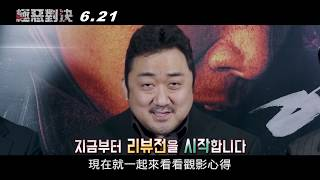 威視電影【極惡對決】演員問答篇