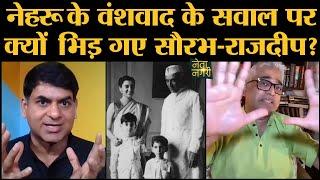 India के First PM Jawaharlal nehru को जानने के सवाल पर Saurabh-Rajdeep का Interesting answer सुनिए