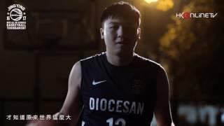 Publication Date: 2017-02-03 | Video Title: 【Nike全港學界精英籃球賽2016-2017】拔萃男書院: