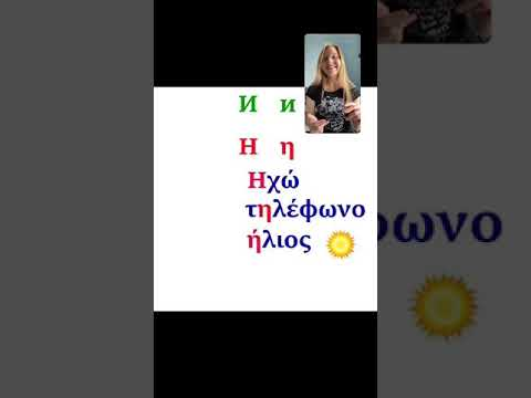 23.05.2020 Ola Kala Учим вместе греческий язык