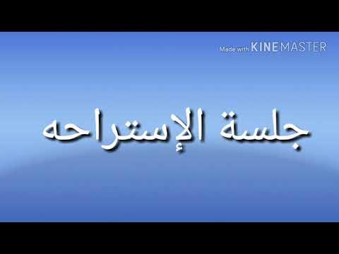 رسول الرحمه خطبة الجمعه للدكتور محمد مفرح من مسجد الرحمن GRIFFITH NSW AUS