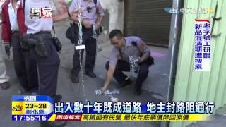 20150910中天新聞 地主封唯一出入道路 居民報警抓人
