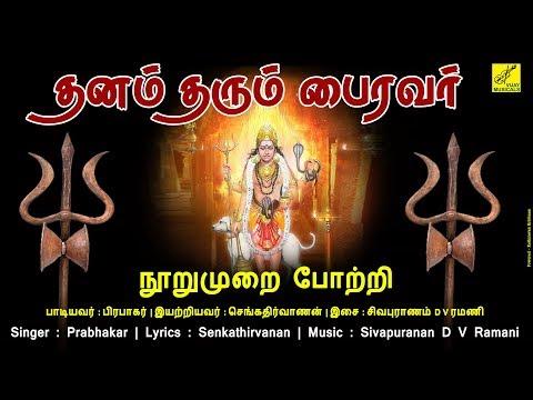 நூறுமுறை போற்றி    Noorumurai Potri    Dhanam Tharum Bhairavar    Vijay Musicals