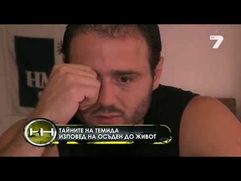 Стоян Дебелия (Толупа) осъден на доживотен затвор за убийството на жената на Митьо Очите