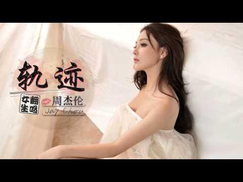 周杰伦 Jay Chou - 轨迹 Gui Ji ( Caroline Sue 翻唱 | 女生版 Female Cover )『傷感女聲版』
