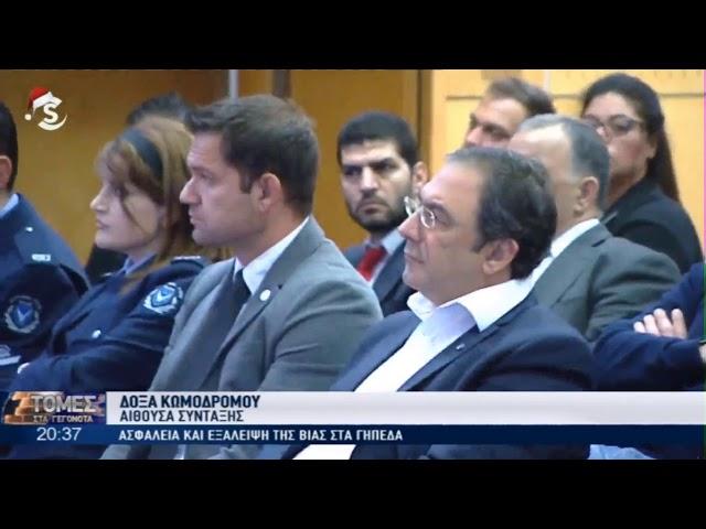 Ασφάλεια και εξάλειψη βίας στα γήπεδα. Πώς τα κατάφερε η «La Liga» της Ισπανίας (SIGMA TV)