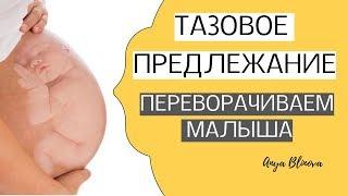 ТАЗОВОЕ ПРЕДЛЕЖАНИЕ | как перевернуть малыша
