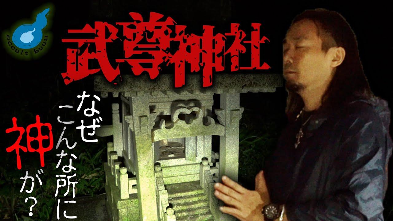 呪いのビデオに取り上げられたために心霊スポットになった武尊神社、その理由をクロ戌氏が推測。【後編】