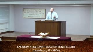 Δεν είναι άδικος ο Θεός Ι Κώστας Μιχόπουλος