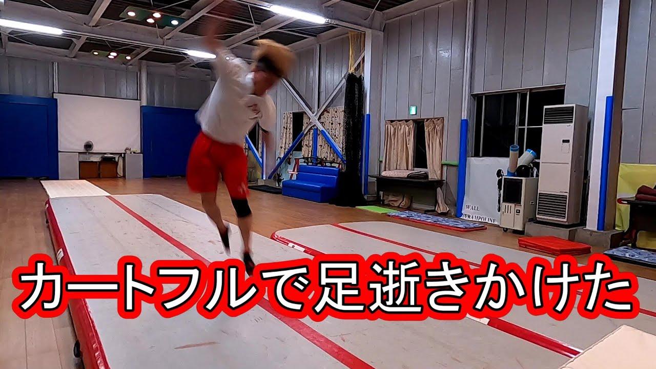 【カートフル】カートフル練習してたら左足脹脛爆発しそうになった 【アクロバット】#3