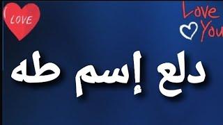 دلع إسم طه