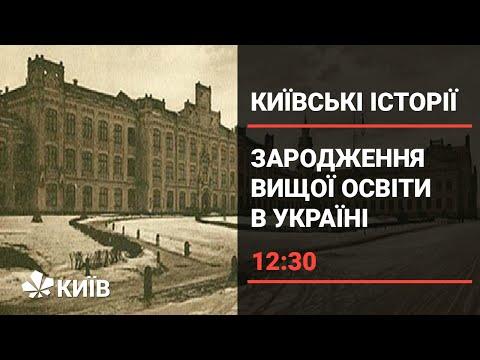 Перші вищі навчальні заклади в Києві