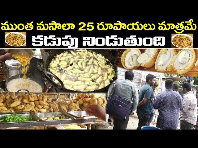 Bandar Special Muntha Masala 20 varieties in Masalas | @ 25 Rs Plat Only | Street Food In Hyderabad