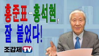 홍준표-홍석현, 잘 붙었다! -중앙일보는 과연 공정 보도했나?