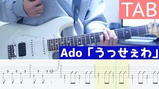 【TAB】うっせぇわ / Ado ギター弾いてみた Guitar Cover せ