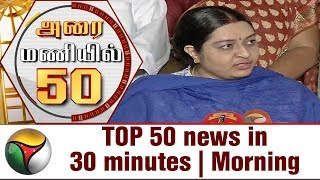 TOP 50 news in 30 minutes | Morning 25-05-2017 Puthiya Thalaimurai TV News