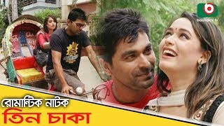 Download Video Bangla Natok | Tin Chaka | Sayed Babu, Ohona, Tofa Hossain, Rimu MP3 3GP MP4