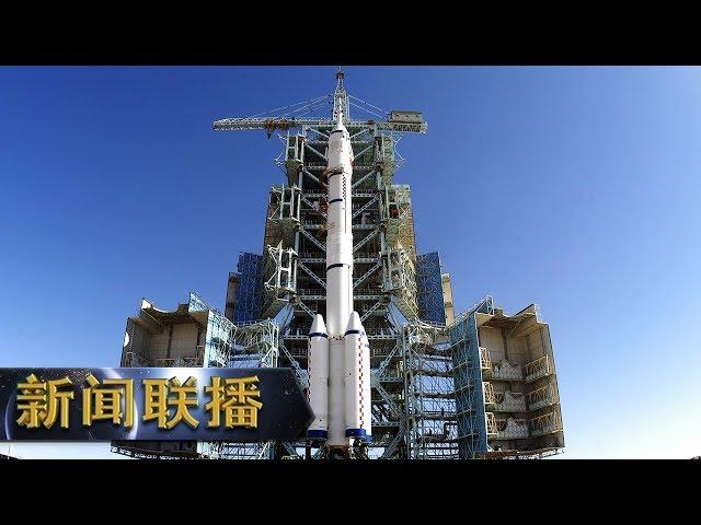 《新闻联播》 壮丽70年 奋斗新时代 中国航天:飞向太空的壮丽征程 20190518 | CCTV