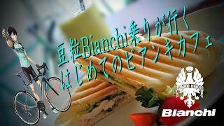 聖地巡礼 自由が丘Bianchi Cafe & イタリア街(花男の聖地)