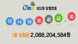 나눔로또 832회 당첨번호(로또명당_로또리치)