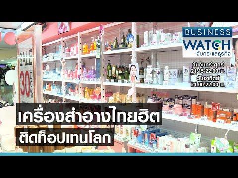 เครื่องสำอางไทยฮิตติดท็อปเทนโลก I BUSINESS WATCH I 22042564