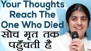 Thoughts Reach The One Who Died: Ep 20: Subtitles English: BK Shivani