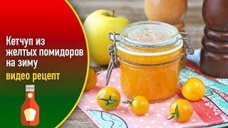 Кетчуп из желтых помидоров — видео рецепт