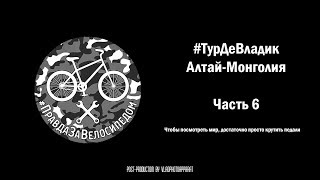 Тур Де Владик. Алтай   Монголия. Правда За Велосипедом