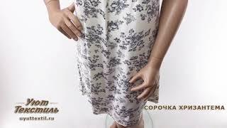 Ночная сорочка Хризантема - обзор ивановского трикотажа Уют Текстиль Иваново