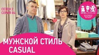 видео Стиль Casual для мужчин