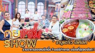 """คุยแซ่บshow :  """"ชาบูแต้จิ๋ว เลิศเลิศ""""ร้านอาหารของคนรักเนื้อ Food&Friends อร่อยที่สุดของโลก!!"""