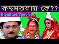 Download Khukumonir Biye | Biye Bari Special| Tapas Pal Debashree Roy | DJ BAPON - Funny Bangla Song MP3 song and Music Video
