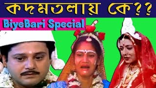 Khukumonir Biye | Biye Bari Special| Tapas Pal Debashree Roy | DJ BAPON - Funny Bangla Song