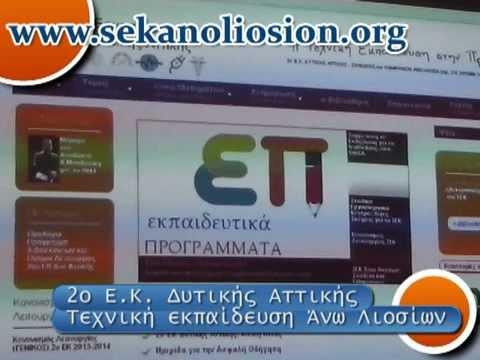2o ΣΕΚ ΔΥΤΙΚΗΣ ΑΤΤΙΚΗΣ ΑΝΩ ΛΙΟΣΙΩΝ