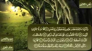 جزء عم كاملا بصوت الشيخ خالد الجليل