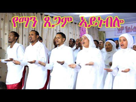 """""""የማን ጸጋም ኣይነብሎ"""" Eritrean Orthodox Tewahdo ናይ መድረኽ መዝሙር 2021"""