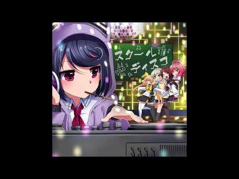 スクールディスコ【8 beat Story】【8/pLanet!!】