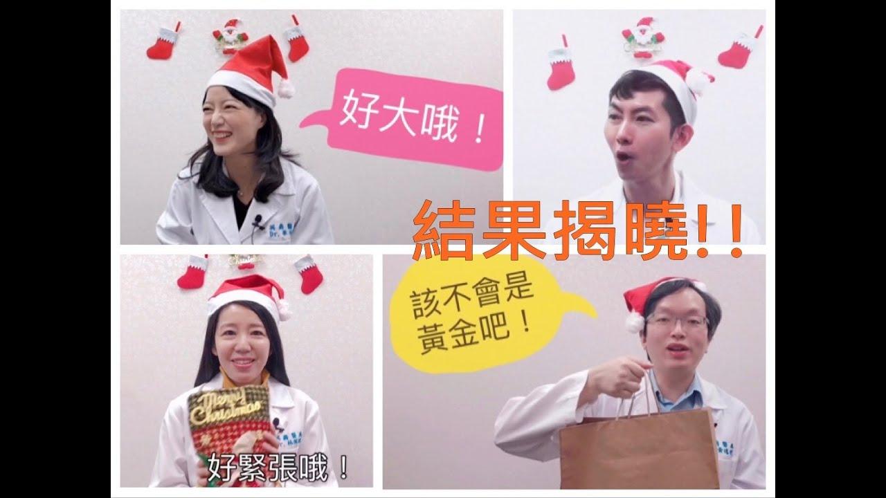 Merry Xmas醫師們的歡樂聖誕交換禮物 結果大公開! │英爵醫美 - YouTube